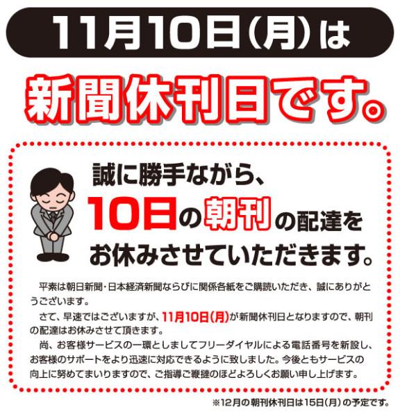 朝日住之江 » 11月10日は新聞休刊日です。